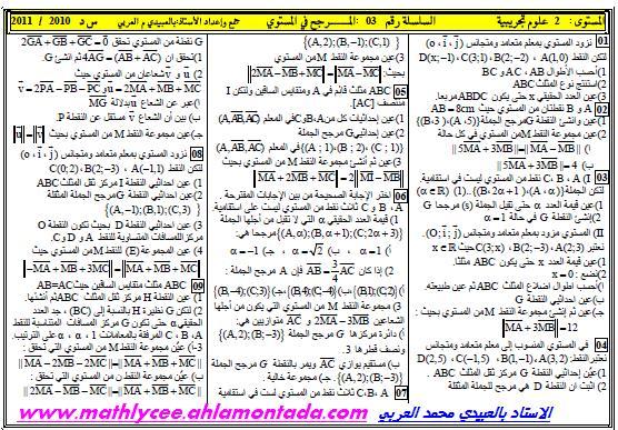 السلسلة03 لدرس المرجح في المستوي 2 علوم تجريبية من أطرف الأسناذ: بالعبيدي محمد العربي 1040