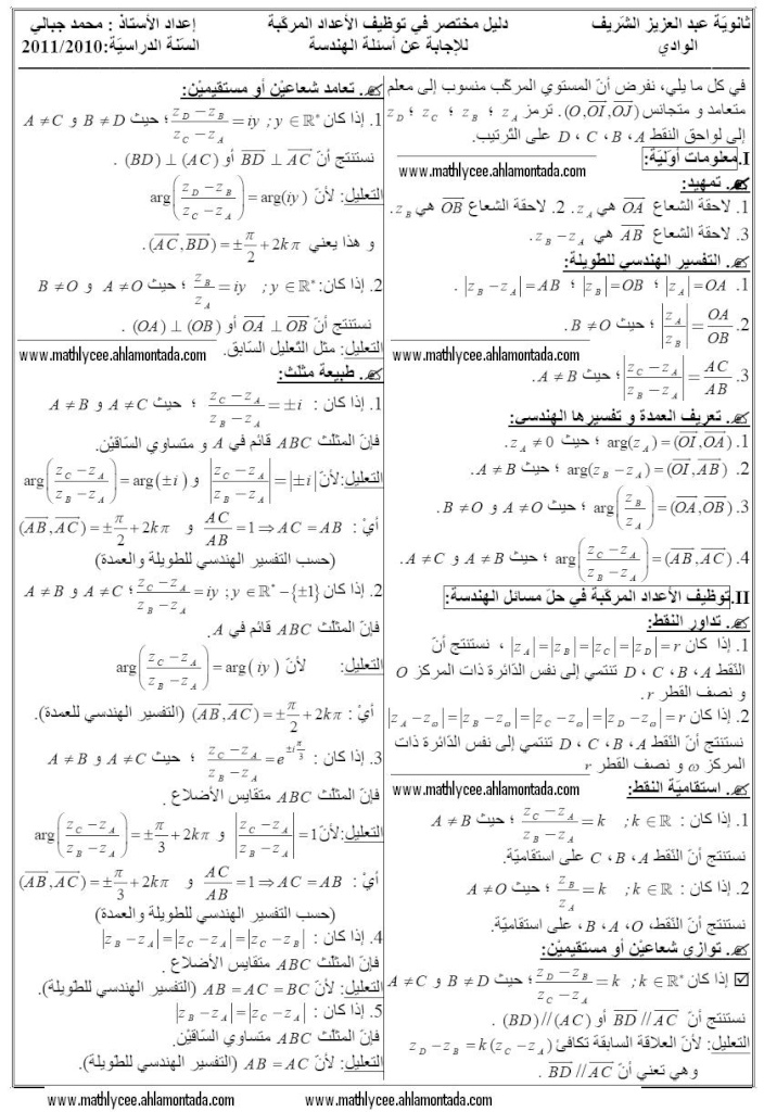 دليل مختصر لاستعمال الهندسة  في الاعداد المركبة للاستاذ بالعبيدي العربي 1135