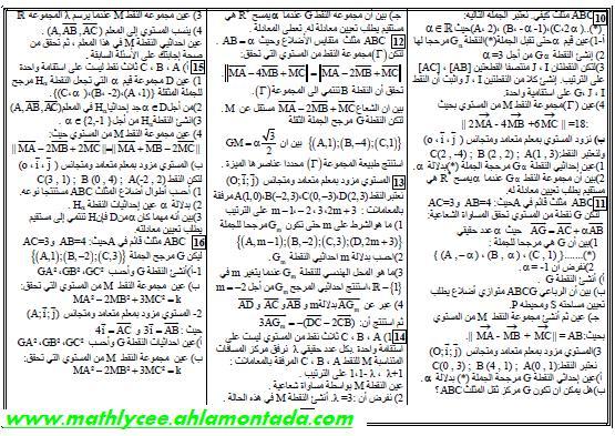 السلسلة03 لدرس المرجح في المستوي 2 علوم تجريبية من أطرف الأسناذ: بالعبيدي محمد العربي 2020