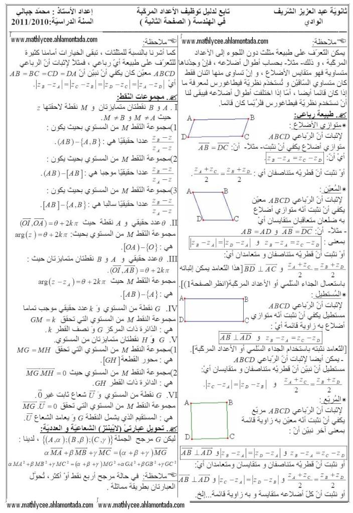 دليل مختصر لاستعمال الهندسة  في الاعداد المركبة للاستاذ بالعبيدي العربي 2107