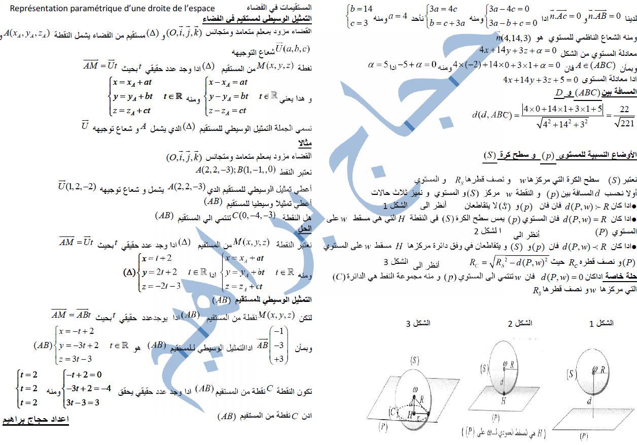 دروس الهندسة الفضائية للاستاذ حجاج ابراهيم 295